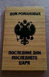 Г. ПоповДом Романовых П.М. Быков Последние дни последнего царя.
