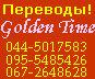 бюро переводов киев академгородок