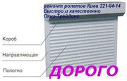 Ремонт ролет Киев,  ремонт роллет киев,  ремонт ролет в киеве,  ремонт