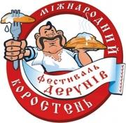 Тур  В Коростень. Фестиваль «Вкусный Дерун».