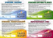 Чистящие и моющие средства «Гама-колір» по стандартам ЕС.