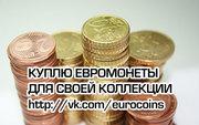 Монеты ЕВРО и Евроценты