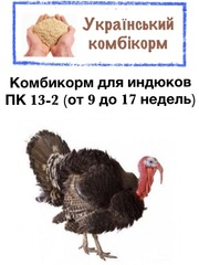 Комбикорм для индюков ПК 13-2 (возраст от 9 до 17 недель)