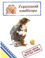 Комбикорм для перепелов  (возраст от 1 до 9 недель)