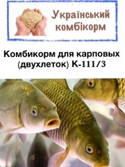 Комбикорм для карповых (двухлеток) К-111/3