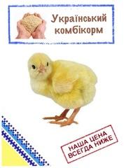 Комбикорм для цыплят-бройлеров    ПК 5-1,  старт.