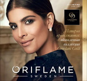 Скидка на всю продукцию Oriflame