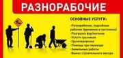 Разнорабочие Киев,  недорого