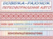 АвтоРиелтор