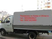 Перевозки .Переезды по Киеву и Области.Грузчики.