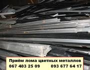 Лом алюминия цена Киев. 067 403 25 09 Сдать алюминий дорого киев.