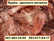 Сдать медь в Киеве дорого 0674032509 Дорого куплю медь лом Меди Киев.