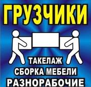 Грузчики, разнорабочие,  подсобники в Киеве