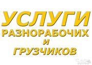Грузчики,  разнорабочие-подсобники Киев