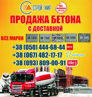 Купить бетон Боисполь. КУпить бетон в Борисполе для фундамента.