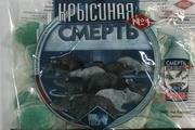 Крысиная смерть №1 200 гр. Оптом и в розницу
