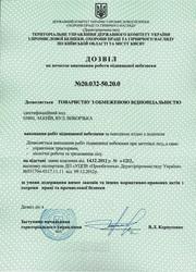 Разрешение на лесосечные работы