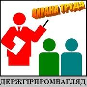 Обучение по вопросам Охраны труда и Пожарной безопасности.