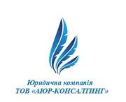 Юридическая компания ТОВ