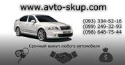 Автоскуп Киев,  Житомир и область!  Ваш автомобиль уже продан