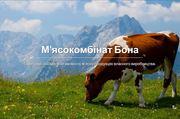 Продам мясо говядины субпродукты оптом