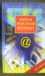 «Новейшая энциклопедия персонального компьютера» Виталий Леонтьев