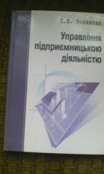 Романова Л. В. Управління підприємницькою діяльністю