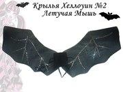 Аксессуары для Хелоуина: плащ Дракулы,  Летучья Мышь,  юбки,  шляпки,  вуа
