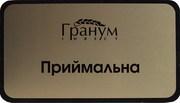 Таблички,  изготовление,  экстерьерные и интерьерные. Киев.