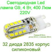 Світлодіодна Led лампа G9 4W 400 Lm 220V вольт