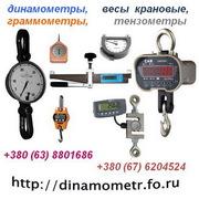 Тензометры,  граммометры,  динамометры,  весы крановые и др:+380638801686