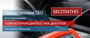 Газ на авто в кредит без процентов в Киеве.