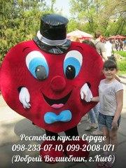 Ростовая кукла Сердце на детский праздник,  день рождения,  свадьбу