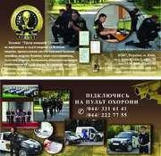 Пультова охорона та монтаж
