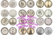 Куплю срібні рублі,  полтінніки,  старовинні монети