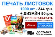 Печать листовок 1000 шт-344 грн + дизайн 50грн