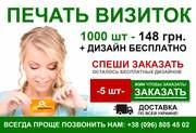 Печать визиток 1000 шт-148 грн   дизайн бесплатно