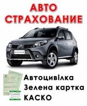 Aвто-страхование