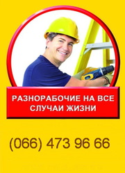 Предоставляем услуги грузчиков,  разнорабочих Киев
