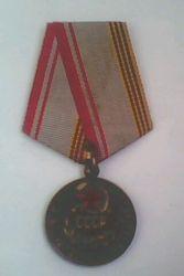 Военные медали и значки.