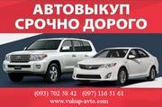 Авто выкуп Киев - быстро и дорого!