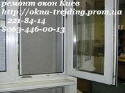 Киев регулировка окон,  ремонт окон Киев,  ремонт дверей Киев,  ремонт