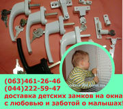 Скидки на детские замки на окна,  безопасность малышей дома,  блокиратор