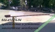 Механические шлагбаумы,  шлагбаум механический. Киев