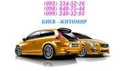 Выкуп авто Киев и Житомир