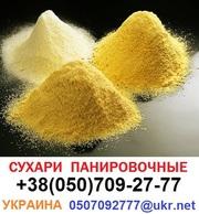 Панировочные сухари - продаем !