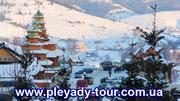 Рождество в Карпатах 2016,  рождественский тур