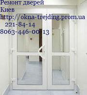 Ремонт металлопластиковых окон и дверей Киев,  ремонт пластиковых