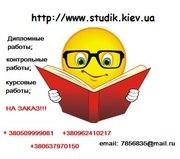 Курсовые работы Киев