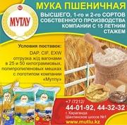 Продаём муку Мутлу г. Киев и по Украине